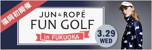 Jun&Rope FUN GOLF in 福岡