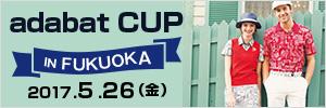 adabat cup in 九州
