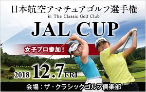 2018年12月7日(金)JAL CUP 日本航空アマチュアゴルフ選手権