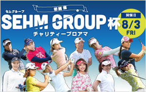 2018.8.3 開催 Sehm group(セムグループ)杯 チャリティープロアマ