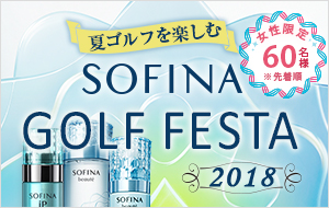 2018.7.22 開催 SOFINA GOLF FESTA2018