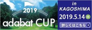 2019 アダバットカップ in 鹿児島開催!