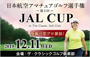 2019日本航空アマチュアゴルフ選手権