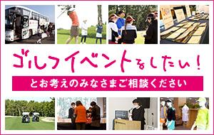 小規模から大規模までゴルフコンペの企画運営代行ならvividgolf(ビビゴルフ)