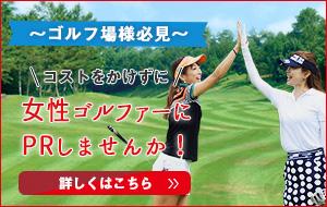 ゴルフ場の無料集客・PRのご相談ならvividgolf(ビビゴルフ)